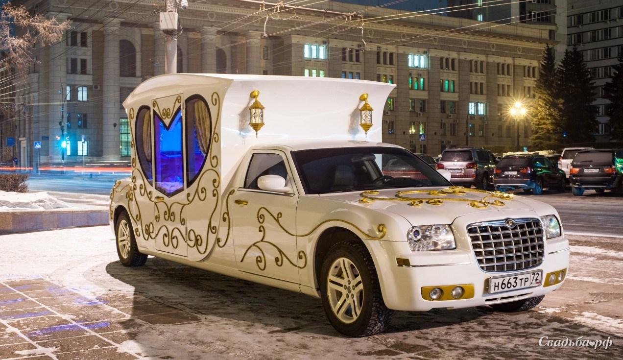 сделаны машина карета на свадьбу фото сотруднику